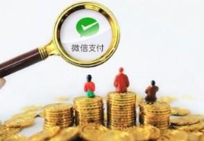 微信理财是怎么赚钱? 其中风险有多大