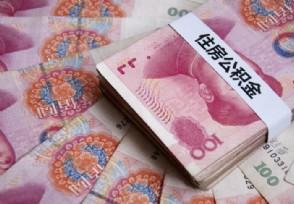 北京公积金提取可以代办吗必须提供齐全资料