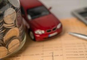 零利率购车贷款服务费是什么? 原来真相是这样的