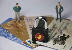 信用卡被拉入黑名单有哪些影响面临怎样的后果?