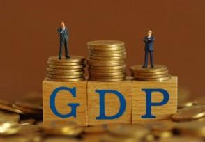 今年前三季度GDP同比增长9.8%经济持续向好