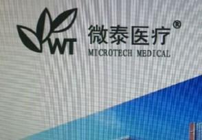 微泰医疗现在状况好吗?是不是上市公司