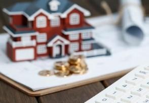 全款房抵押贷被拒绝了是为什么可能因为这几种原因