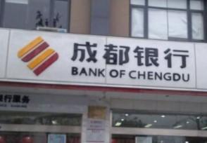 成都银行金卡有什么用?原来好处有这些