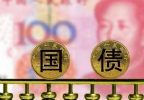 国债期货上涨说明什么这是什么意思?