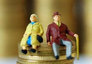 工行的养老金可以取吗应该怎么支取?