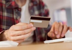 信用卡临时额度被取消怎么回事三大原因要知道