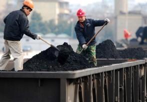 多地取暖用煤价格涨超2倍还会继续涨价吗?