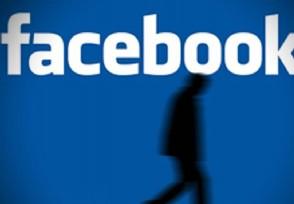 美媒:脸书计划下周更改公司名称新名字是什么?