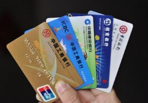 交通银行借记卡怎么注销必须去开户行吗