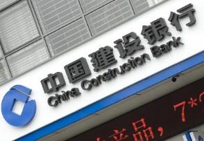 建设银行怎么解除代扣有这两种方式解除
