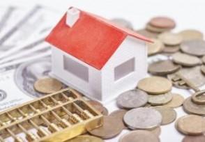 无力偿还房贷怎么办?这些方法可以帮助你