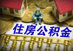 住房公积金对账簿是什么有何作用?