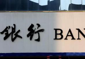 银行资信证明怎么开一般有效期是多久