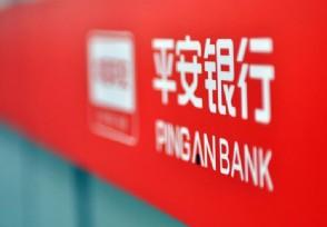 平安银行转账有哪些渠道