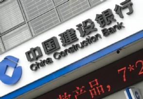 建设银行理财产品有哪些比较靠谱