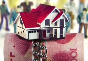 房贷提前还款的流程
