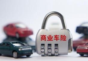 汽车保险怎样买划算