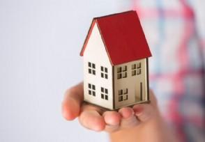 什么样的房子越来越值钱