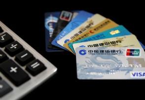 信用卡被冻结了怎么办