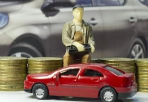 汽车保险怎么续费