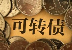 可转债存在哪些优势