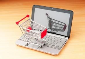 网络购物如何砍价