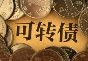 投资可转债的优势有哪些