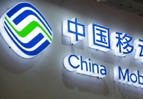 中国移动的信用分有什么用