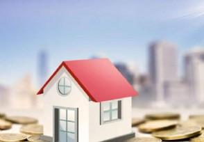买房子怎么贷款划算