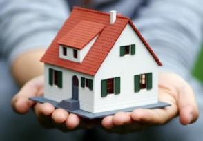 买房如何砍价好