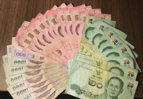 怎样把人民币换成泰铢