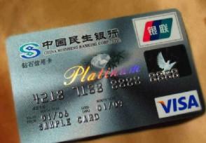 民生信用卡额度查询方法有哪些