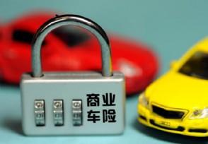 汽车保险该怎么买