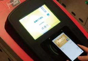 信用卡闪付没反应怎么回事