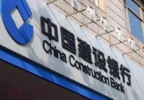建设银行预约取款怎么预约