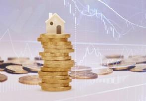房贷断供会怎样