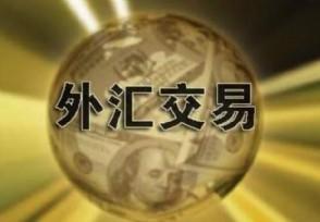 招银汇金外汇交易规则有哪些