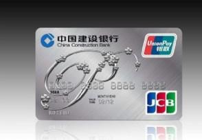建设银行卡怎么免年费