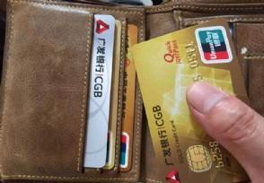 信用卡两个月没还款会有什么后果