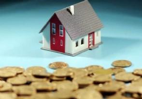 全款买房的优点有哪些