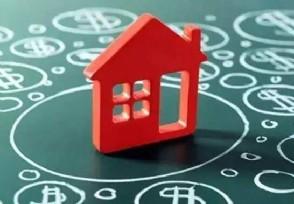 不同人群贷款买房省钱妙招