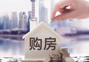 去银行贷款买房怎么样更省钱