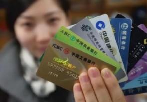 银行通过信用卡是怎么挣钱的
