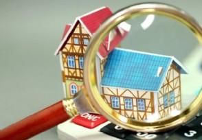 贷款买房需要注意什么问题