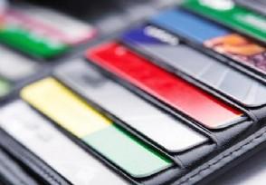信用卡销卡流程有哪些