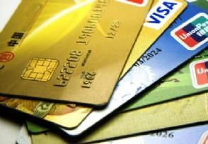 信用卡捆绑支付宝微信消费有哪些好处