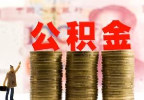 广州公积金如何提取出来