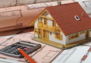 影响房贷究竟有哪些因素
