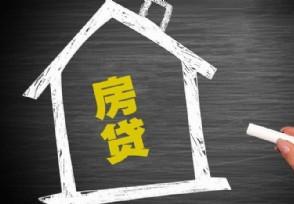 提前还房贷需要注意哪些事项